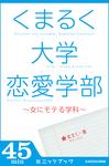 くまるく大学恋愛学部 ~女にモテる学科~-電子書籍