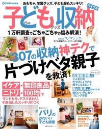 Como特別編集 子どもグッズ収納バイブル-電子書籍