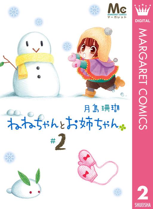ねねちゃんとお姉ちゃん 2-電子書籍-拡大画像