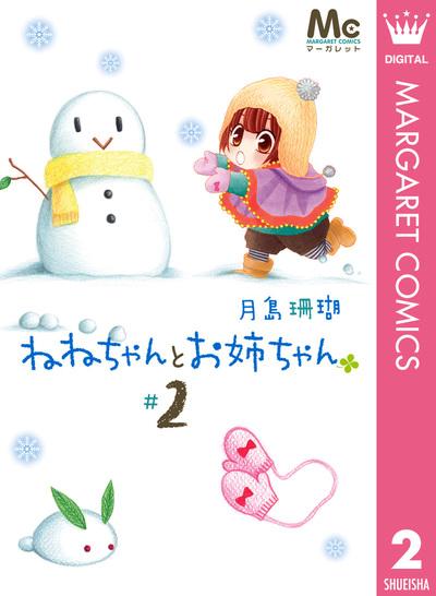 ねねちゃんとお姉ちゃん 2-電子書籍