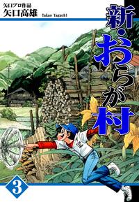 新・おらが村(3)