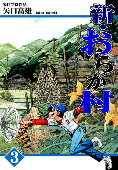 新・おらが村(3)-電子書籍