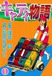 キャディ物語 (1)-電子書籍