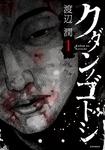 クダンノゴトシ(1)-電子書籍