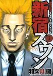 新宿スワン(1)-電子書籍