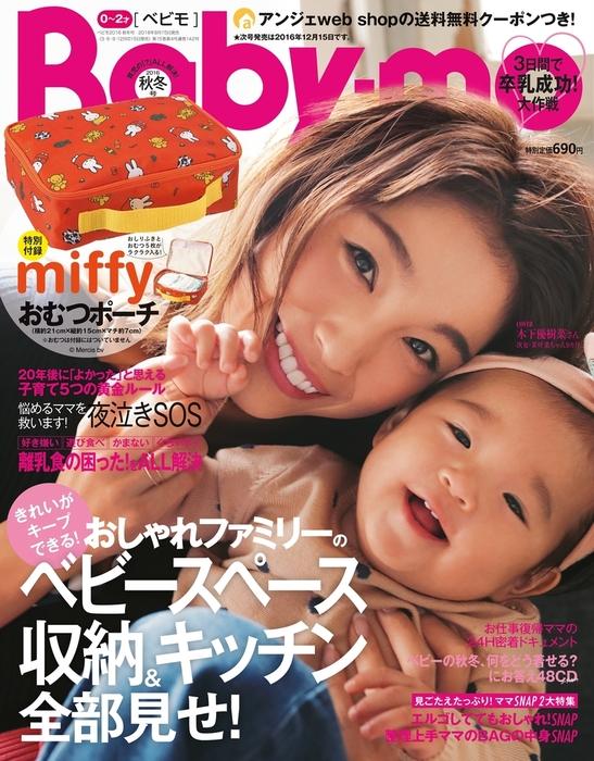 Baby-mo 2016年秋冬号拡大写真