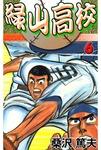 緑山高校 6-電子書籍