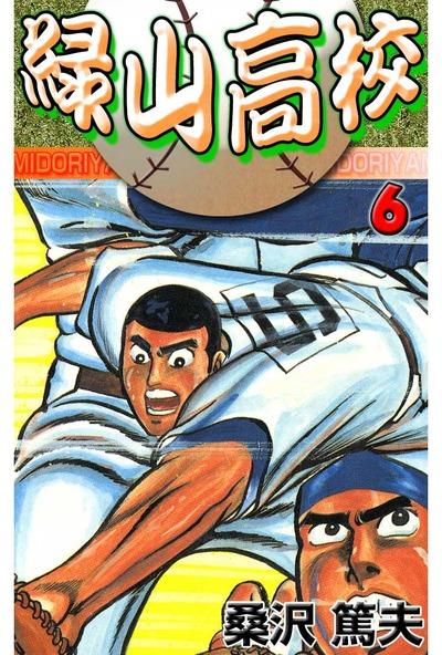 緑山高校6-電子書籍