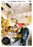 東京のおいしいコーヒー-電子書籍