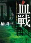 血戦 ワンス・アポン・ア・タイム・イン・東京2-電子書籍