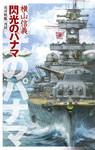 巡洋戦艦「浅間」 閃光のパナマ-電子書籍