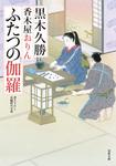 香木屋おりん : 3 ふたつの伽羅-電子書籍