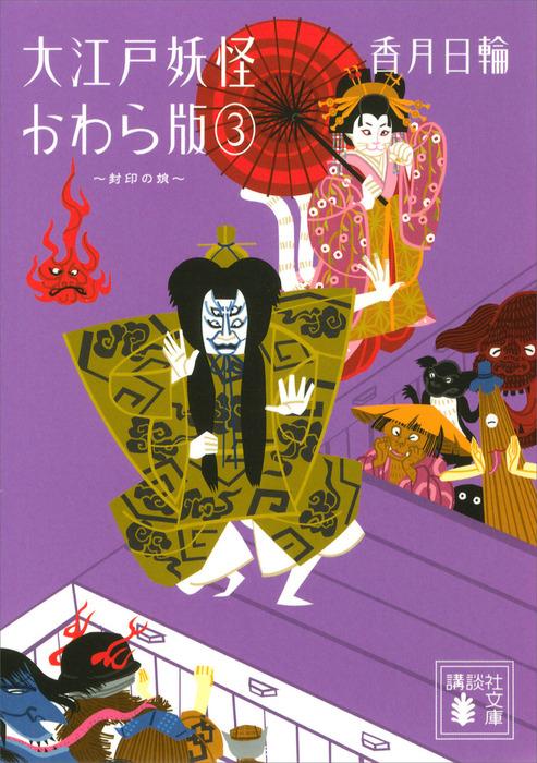大江戸妖怪かわら版3 封印の娘拡大写真