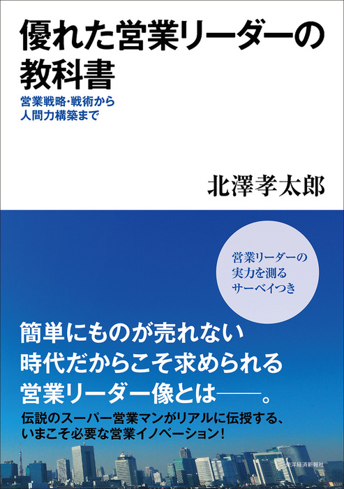 優れた営業リーダーの教科書―営業戦略・戦術から人間力構築まで拡大写真