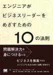 エンジニアがビジネスリーダーをめざすための10の法則-電子書籍