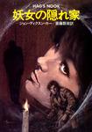 妖女の隠れ家-電子書籍