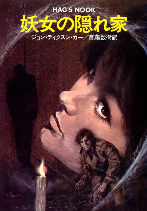 妖女の隠れ家-電子書籍-拡大画像