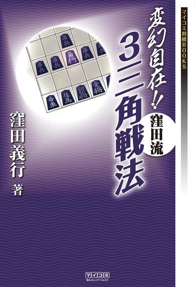変幻自在!! 窪田流3三角戦法-電子書籍