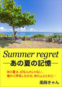 Summer regret ~あの夏の記憶~