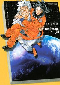 ヘルプマン!(25)