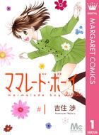 ママレード・ボーイ little(マーガレットコミックスDIGITAL)