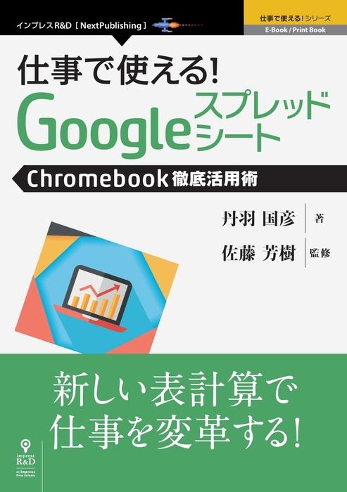 仕事で使える!Googleスプレッドシート Chromebookビジネス活用術拡大写真