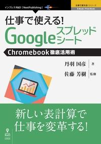 仕事で使える!Googleスプレッドシート Chromebookビジネス活用術-電子書籍