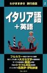 わがまま歩き旅行会話2 イタリア語+英語-電子書籍