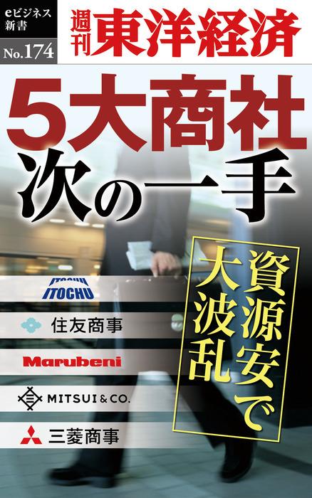 5大商社次の一手―週刊東洋経済eビジネス新書No.174-電子書籍-拡大画像