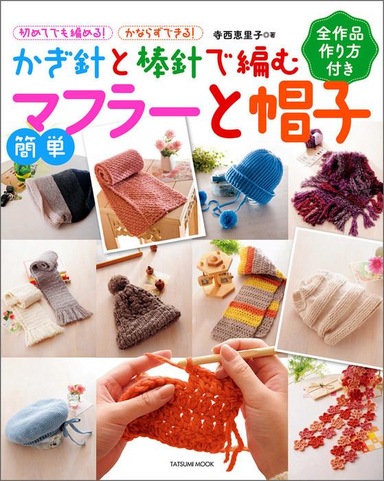 かぎ針と棒針で編む 簡単マフラーと帽子拡大写真