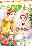 あさめしまえ(3)-電子書籍