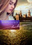 街角のシンデレラ【ハーレクイン文庫版】-電子書籍