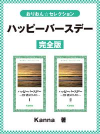ハッピーバースデー~君ガ教エテクレタコト~ 完全版-電子書籍