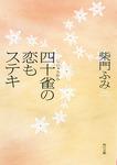 四十雀の恋もステキ-電子書籍