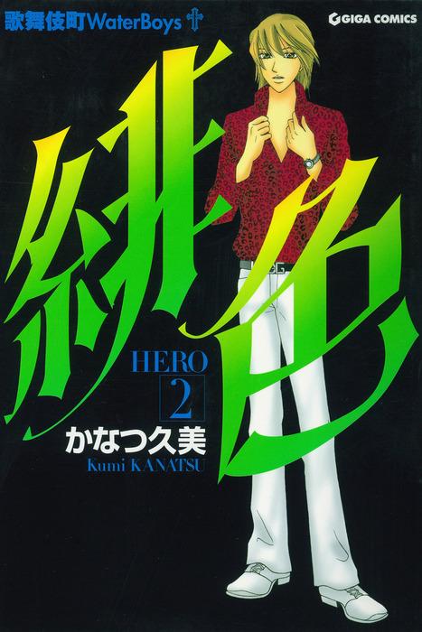 緋色-HERO-2-電子書籍-拡大画像