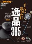 別冊Lightning Vol.125 手元に置きたい逸品365-電子書籍