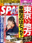 週刊SPA! 2017/1/31号-電子書籍