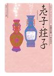 老子・荘子 ビギナーズ・クラシックス 中国の古典-電子書籍
