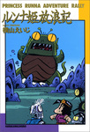 ルンナ姫放浪記-電子書籍