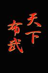 ナイトメア公式ツアーパンフレット 2003 天下布武-電子書籍