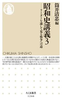 昭和史講義3 ──リーダーを通して見る戦争への道