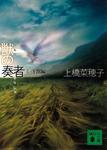 獣の奏者 II王獣編-電子書籍
