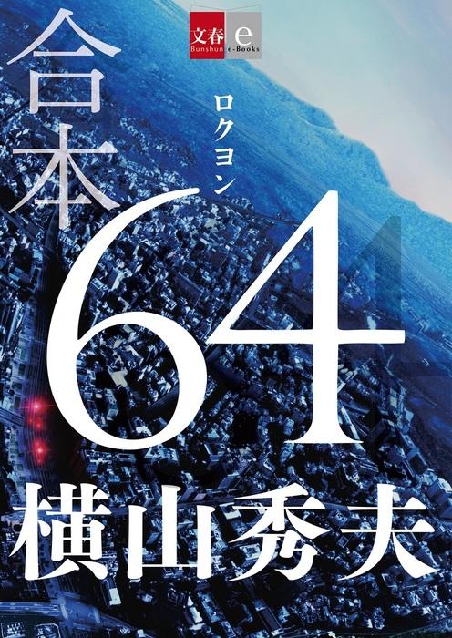 合本 64(ロクヨン)【文春e-Books】拡大写真