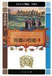 デルフィニア戦記 第II部 異郷の煌姫3-電子書籍