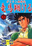 竜馬翔ける 3-電子書籍