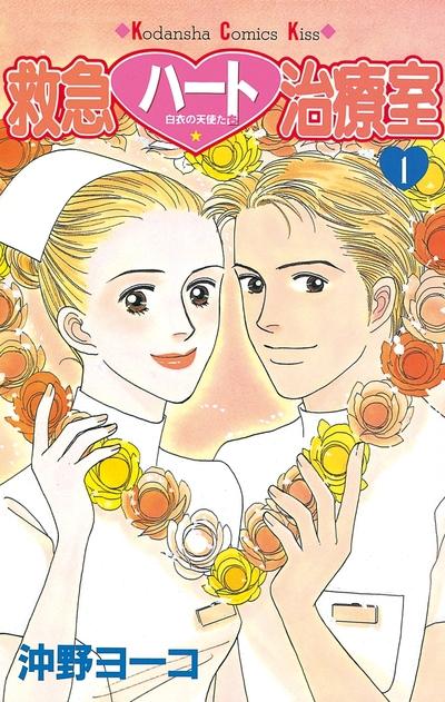 救急ハート治療室(1)-電子書籍