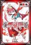 煉獄姫 三幕-電子書籍