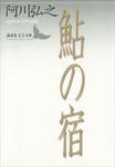 鮎の宿-電子書籍