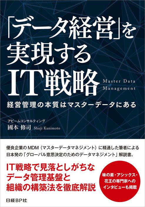 「データ経営」を実現するIT戦略(日経BP Next ICT選書) 経営管理の本質はマスターデータにある拡大写真