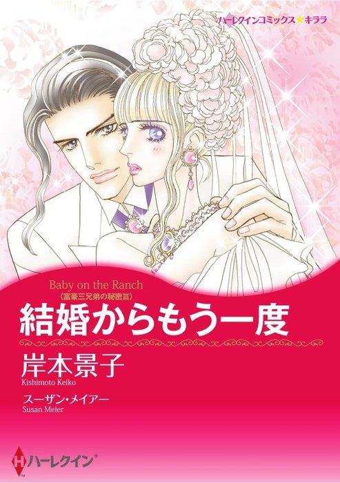 結婚からもう一度-電子書籍-拡大画像